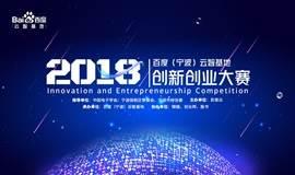 2018百度(宁波)云智创新创业大赛811大数据人工智能物联网北京站