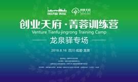 创业天府·菁蓉训练营—龙泉驿专场