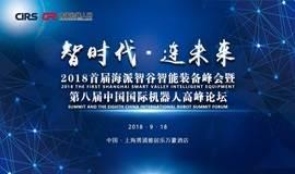 2018首届海派智谷智能装备峰会暨第八届中国国际机器人高峰论坛