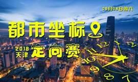【都市坐标•天津】9.8 周六 探寻天津未曾被发掘的风景 好玩的city game