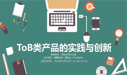 【堇创社8月份活动】ToB类产品的实践与创新