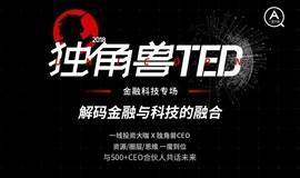 独角兽TED免费抢票,加速你的10亿美金成长之路