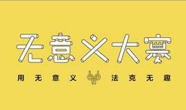 """杭州HR首届""""无意义之旅"""""""