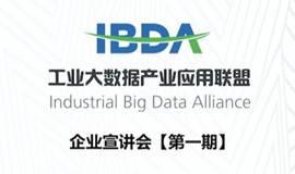 工业大数据产业应用联盟企业宣讲会