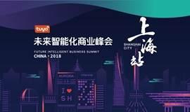 """""""新智能、新商业、新跨境""""2018未来智能化商业峰会-上海站"""