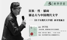 民族·性·郁闷:郁达夫与中国现代文学 —《许子东现代文学课》新书见面会