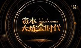 """36氪-2018中国投资人未来峰会暨""""中国最受创业者欢迎投资人""""颁奖盛典"""