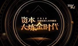 36氪-2018中国投资人未来峰会