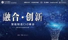 智能制造CIO峰会暨汽车产业信息化私享会 (宁波)