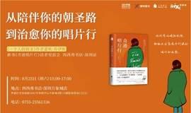《一个人的朝圣》作者 蕾秋·乔伊斯 新书《奇迹唱片行》读者见面会 西西弗书店·深圳站
