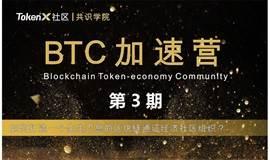BTC加速营3期·币改专题——如何打造一个生生不息的区块链通证社区型组织?