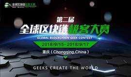 第二届全球区块链极客大赛