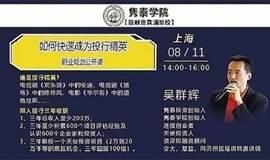 (免费)8月11日—上海—在上海,如何登顶投行职场金字塔