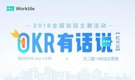《OKR有话说》杭州站,企业管理者必学的OKR工作法!