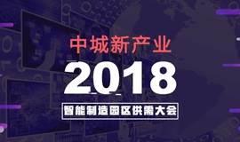 2018 第一期中城新产业智能制造园区供需大会