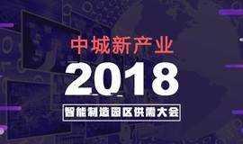 2018第二期中城新产业供需对接会 ——【智能硬件专场】