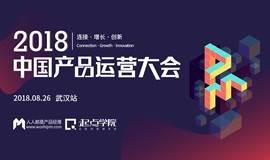 2018中国产品运营大会 | 来自腾讯、网易、咕咚、洋葱集团等大咖实力分享,共同探索产品运营发展的下一波机遇