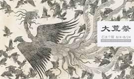 Free.计划丨石冰「大荒祭」,一卷水墨色的洪荒寓言
