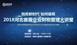 【国地税合并后的企业财税管理】2018河北首届企业财税管理公开课