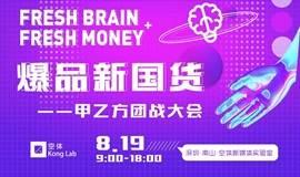 Fresh Brain Fresh Money | 爆品新国货 ——甲方乙方团战大会