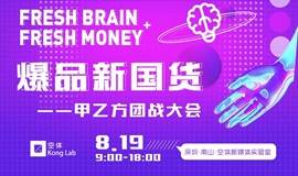 Fresh Brain Fresh Money   爆品新国货 ——甲方乙方团战大会