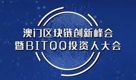 澳门区块链创新峰会暨BITQQ交易所投资人大会