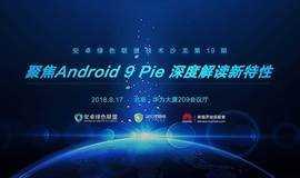 技术沙龙|聚焦Android 9 Pie 深度解读新特性