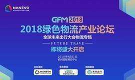 2018绿色物流产业高峰论坛暨全球未来出行大会绿色物流专场
