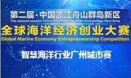 第二届中国浙江舟山群岛新区全球海洋经济创业大赛广州城市赛