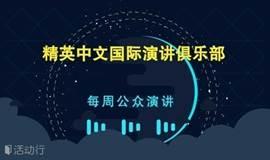 精英中文国际演讲俱乐部/每周一聚会