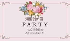 开skr心!湖里创新园七夕单身派对报名开启,单身小伙伴速来了解!