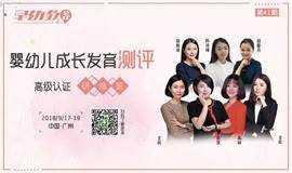 相约广州!第41期婴幼儿成长发育测评高级认证班(广州站)报名火热进行中!