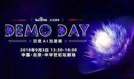 百度AI加速器Demo Day