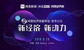 2018网易经济学家年会夏季论坛