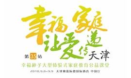 【报名】9.8-9幸福种子大型家庭教育公益课堂(天津站)