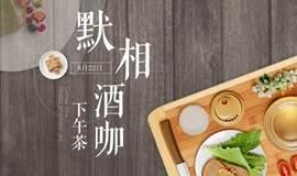 Monshare下午茶——初创型企业如何做好品牌营销