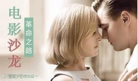 电影心理沙龙:《革命之路》--走出爱的彷徨,踏上拯救爱情之路
