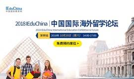 2018中国国际海外留学论坛--深圳站