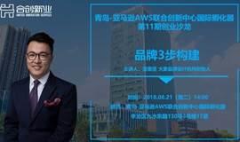 【08/21】青岛-亚马逊AWS国际孵化器第11期创业沙龙:品牌3步构建