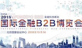 北京国际金融B2B博览会暨金融科技峰会
