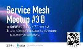2018年第三届Service Mesh Meetup深圳站