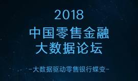 2018中国零售金融大数据论坛