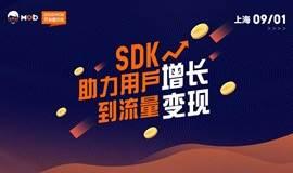 SDK助力用户增长到流量变现 2018Mob开发者沙龙