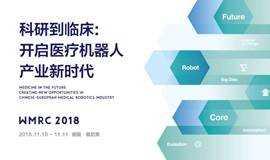 2018世界医疗机器人大会 WMRC-德国·慕尼黑