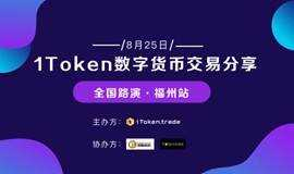 1Token&创智资本—面向传统交易员的数字货币交易分享会·福州站