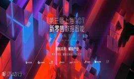 第三届上海BOT新零售数据智能创新应用国际大赛