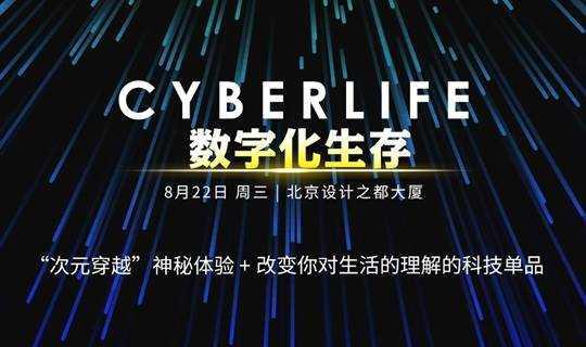 """CyberLife数字化生存——""""次元穿越""""神秘体验+改变你对生活的理解的科技单品"""
