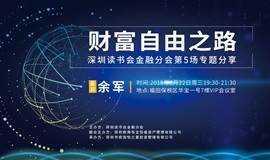 财富自由之路   深圳读书会金融分会第5场专题分享