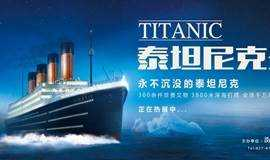 Jack&Rose梦回106年真实记忆《泰坦尼克文物精品展》