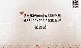 2018第七届iWeb峰会城市巡回——武汉站